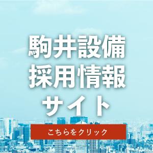 駒井設備採用情報サイト